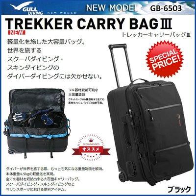 【Water Pro水上運動用品專賣店】{GULL}-TREKKER CARRY BAG III 潛水裝備拖箱 可拆卸