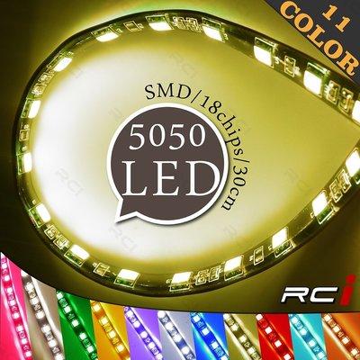 RC HID LED  30公分 黏貼式 防水燈條 LED燈條 氣壩燈 地板燈 氣氛燈 軌道燈  A
