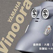 YAMAHA vinoora 尾燈 保護貼 (燈膜 換色) 新品特價中