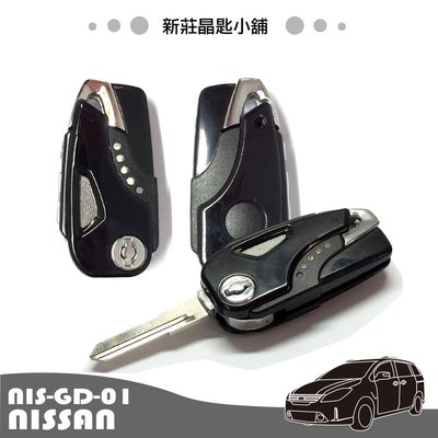新莊晶匙小舖 GD側收款 NISSAN CEFIRO A32 A33 SENTRA180 N16 M1 QRV X-TRAIL 摺疊鑰匙/遙控晶片鑰匙