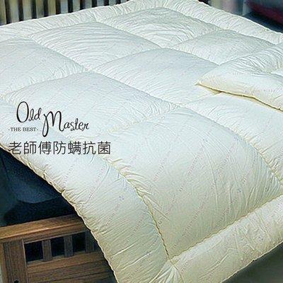 老師傅防螨抗菌【B級雙人(6X7)棉絨被胎】- 可水洗