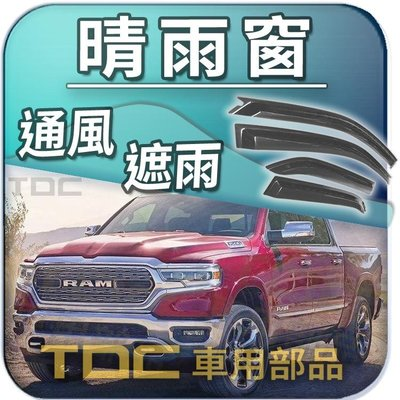 【TDC車用部品】道奇,RAM,1500,RAM1500,Caliber,DODGE,專用,晴雨窗,遮雨板
