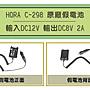 [ 超音速 ] HORA C- 298 車用假電池 (適用機...
