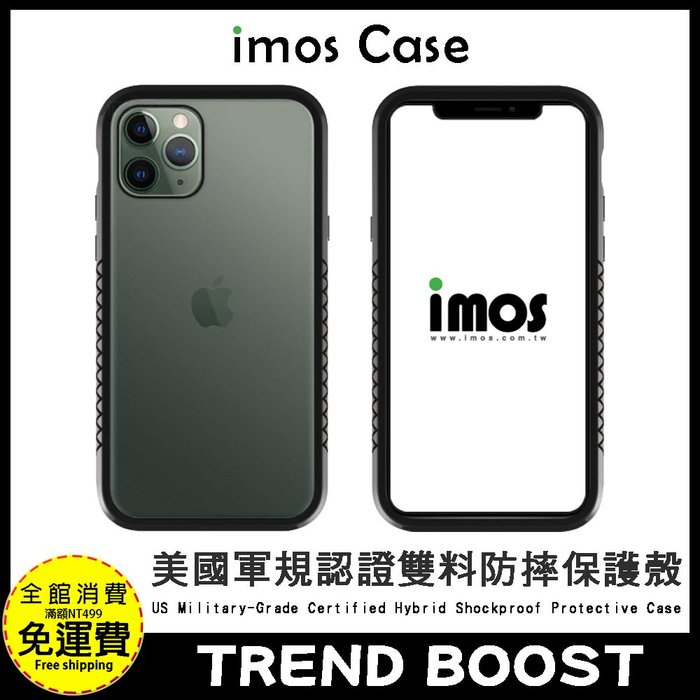 【iMos美國軍規認證雙料防震保護殼】蘋果 iPhone11 iPhone11Pro Max 手機殼 耐衝擊抗震