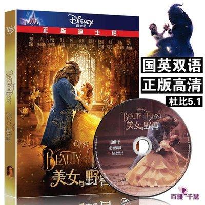 正版  美女與野獸 真人版 迪士尼高清電影DVD碟片D9光盤英語/國語-百雅音像