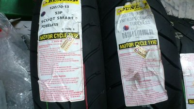 誠一機研 DUNLOP 輪胎 120/70-13 DINK 180/G-DINK 300i SMAX155 SMART
