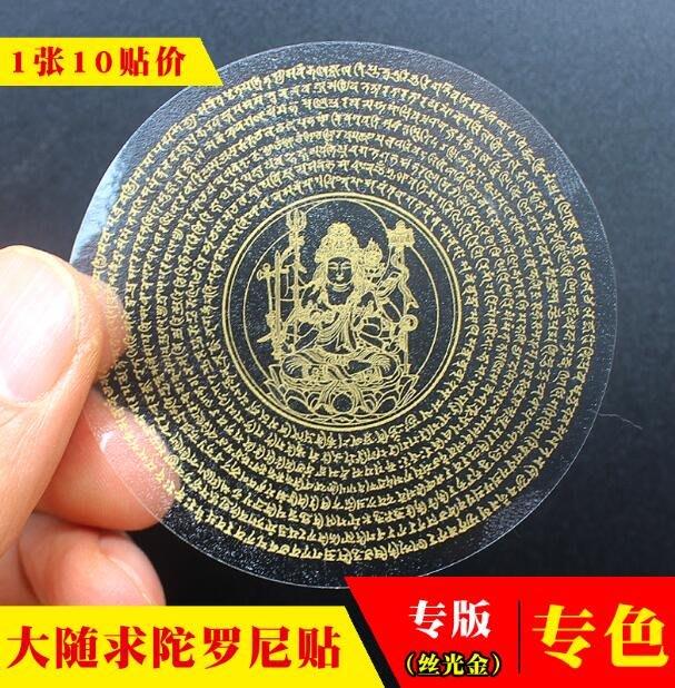 佛貼系列200元起購-(10貼)梵文大隨求陀羅尼咒輪貼紙佛貼紙海濤法師透明不幹膠