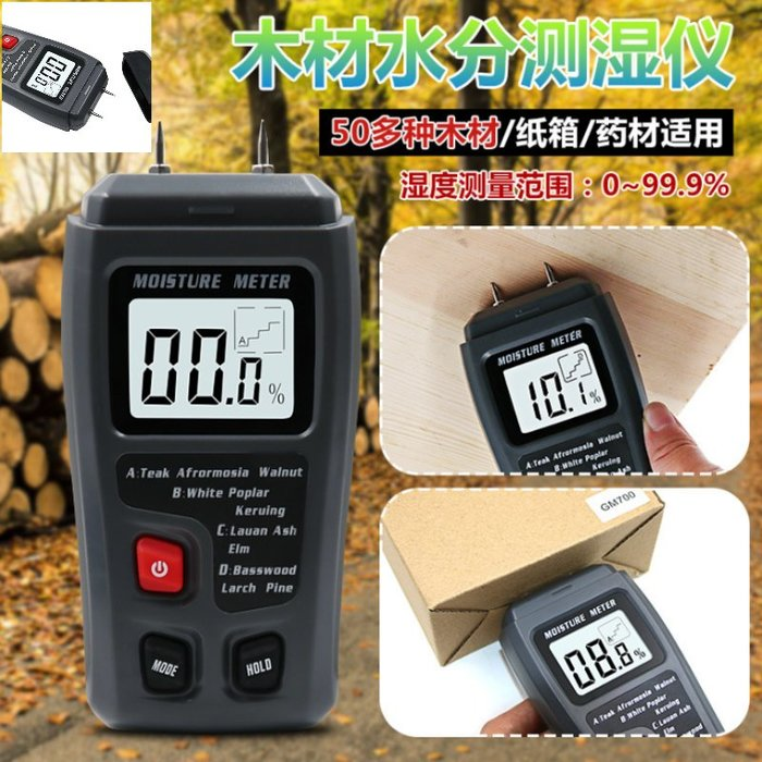 ✨艾米精品🎯數字顯示木材水分測試儀🌈水份測濕儀 木材水份儀 潮濕度測量儀 測濕儀 水分計 水分儀 木材測濕儀