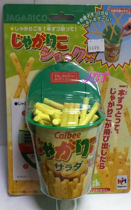 JCT 桌遊—CALBEE 卡樂比薯條 驚嚇桌遊系列 512736