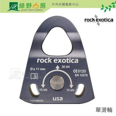 綠野山房》Rock Exotica 美國製 Mini Machined Pulley 單滑輪 攀岩 救災 登山 P21