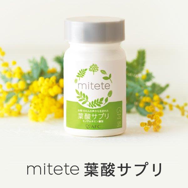 《FOS》日本熱銷萬件 AFC mitete 葉酸 鐵 鈣 30日分 補給 孕婦 媽咪 團購 2019 日本製