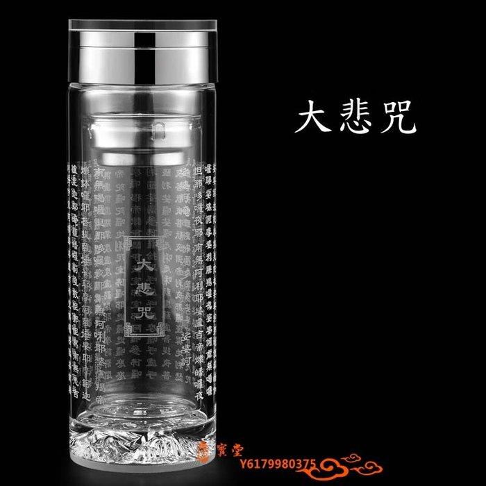【福寶堂】大悲咒水杯雕刻六字大明咒水晶玻璃杯蓮花高檔包裝禮品杯