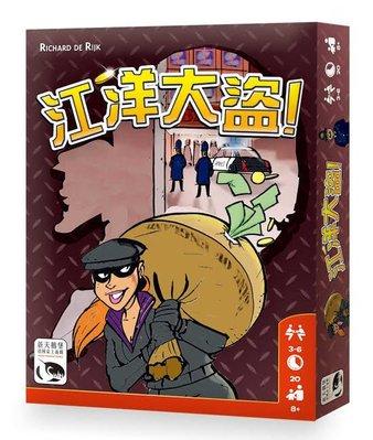 【陽光桌遊世界】江洋大盜! Thieves! 繁體中文版 正版桌上遊戲 益智桌遊 滿千免運