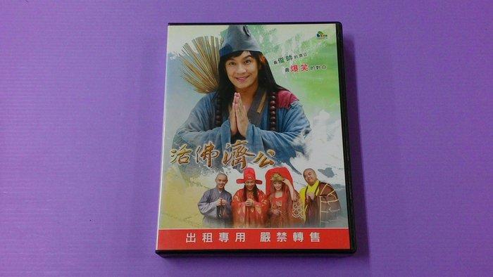 【大謙】《 活佛濟公》陳浩民 林子聰 陳紫函 楊雪 (全6碟.42集) 台灣正版二手DVD