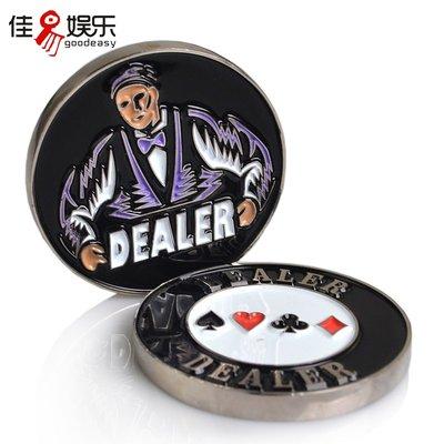 淘趣/雙面大號金屬Dealer莊碼德州撲克莊碼壓牌碼片指示牌獨立包裝