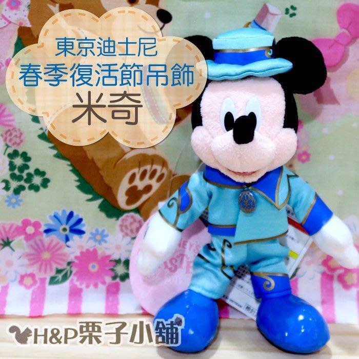 米奇 站姿吊飾 時尚 藍色西裝 春季復活節 玩偶 東京迪士尼海洋 生日禮物[H&P栗子小舖]