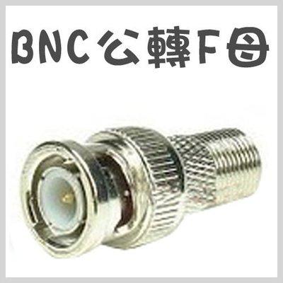 【目擊搜証者】  轉接頭  BNC公轉F母 H.264 H.264 1080P 960H 攝影機 通用