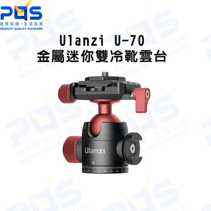 Ulanzi U-70 金屬迷你雙冷靴雲台 全景雲台 20KG承重 相機底座 台南PQS