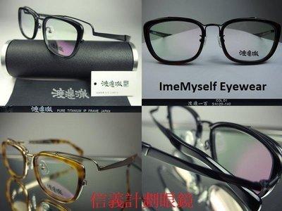 WT 100 純鈦 鏤空 立體眼鏡 超越 Cutler and Gross Lunor 千一作 Tart 手工眼镜 眼镜