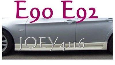 BMW E90 E92  H版側裙組套件
