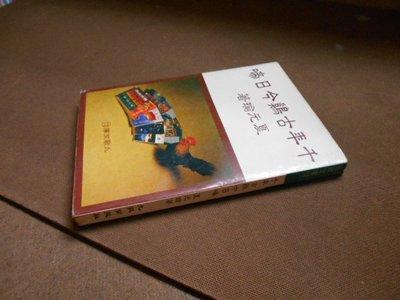 克里希那搜書網。九歌。/。32開本。//。夏元瑜。///。。千年古雞今日啼。////。請細看照片&關於我。