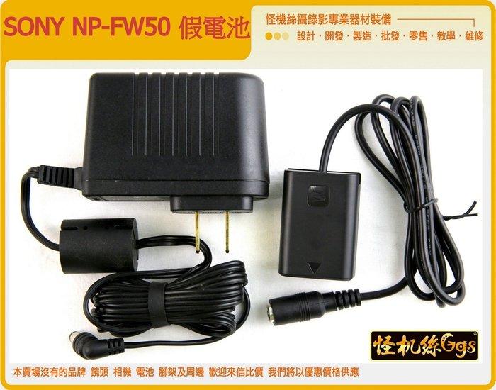 假電池 SONY NP-FW50 電池 電源供應器 單眼 攝影 縮時 fw50 a7s a7r2 A7S2 A6300