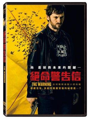 (全新未拆封)絕命警告信 The Warning DVD(得利公司貨)