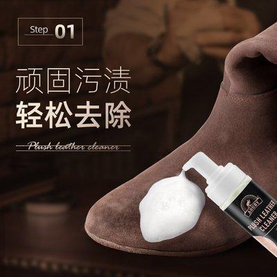 家居 清潔 保養 去漬澳洲翻毛皮鞋清潔護理擦反毛皮絨面麂皮清洗劑磨砂鞋子打理液神器