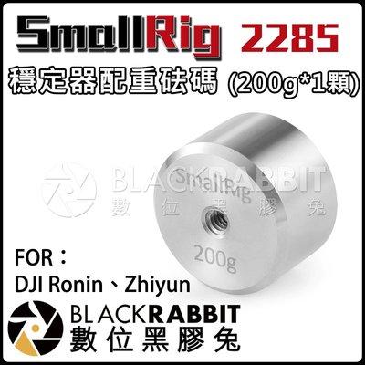 數位黑膠兔【 SmallRig 2285 配重 砝碼 200g 】 穩定器 智雲 DJI Ronin S