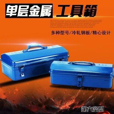 工具箱 加厚鐵皮工具箱大中小號家用五金鐵制工具盒鐵箱手提式收納盒車載 全館免運