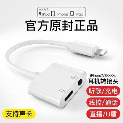 蘋果7耳機轉接頭iphone7/8/plus/x/xs max/xr轉接線p通話充電聽歌二合一音頻轉換器頭lighting正品