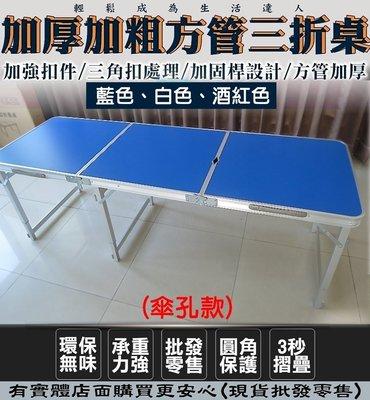 23029-132-興雲網購【加厚加粗方管三折桌(傘孔)】雙握把180CM 三段調高三折桌 手提式鋁合金摺疊桌