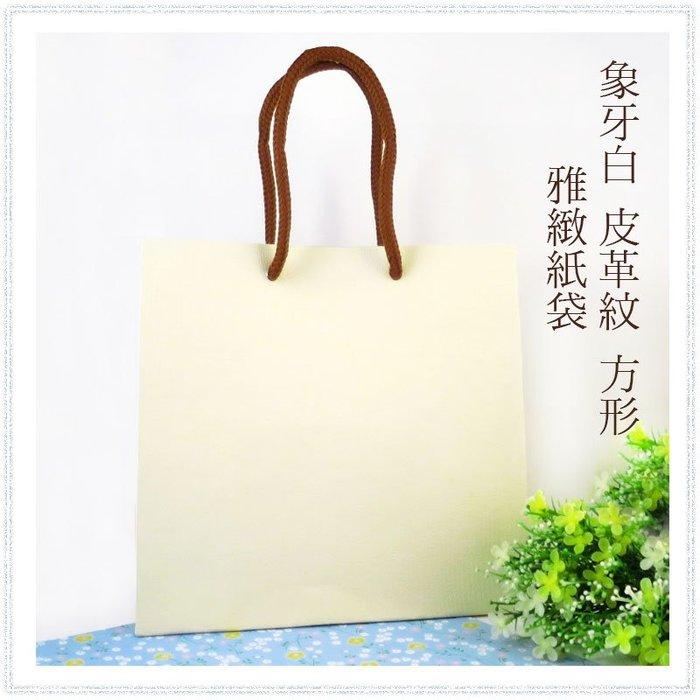 *美公主城堡*象牙白方型禮品紙袋 棉手把 包裝用品 牛皮袋 袋子 禮盒袋 手提袋 蛋糕袋 包裝袋