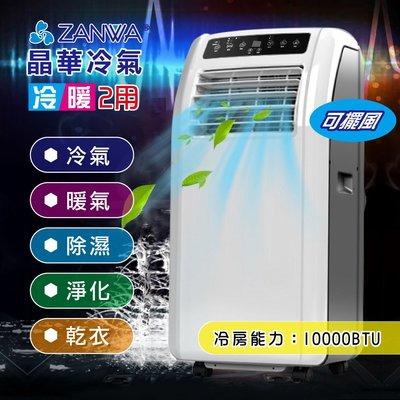 【免運費】晶華 冷暖清淨除溼10000BTU移動式冷氣 ZW-1260CH