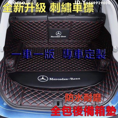 刺繡車標全包後廂墊三菱後廂墊Mitsubishi三菱Outlander Lancer io Fortis後車廂墊