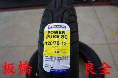 板橋良全 米其林 POWER PURE SC 2CT 復合胎 120/70-13 出清價$2100元 含氮氣 S MAX
