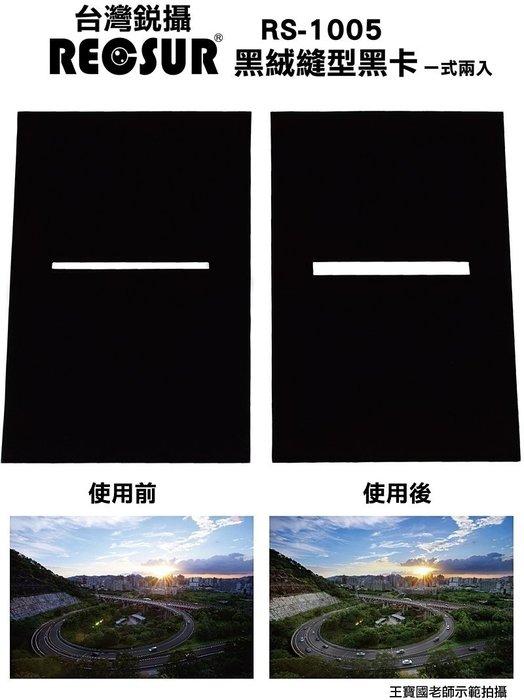 又敗家@台灣品牌銳攝RECSUR黑絨縫型黑卡RS-1105N第二代新版(2片裝)改良型不反光黑卡縫卡升級版狹縫卡花黑卡縫隙卡第2代無毛邊問題REOSUR鏠卡A4