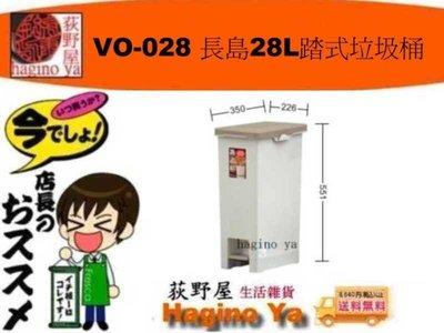 荻野屋 VO-028 長島踏式垃圾桶 垃圾桶 收納桶 置物桶 塑膠桶 VO028 聯府 直購價