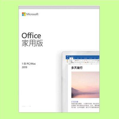 5Cgo【聯強】Microsoft Office 2019 家用版中文PKC(無光碟)79G-05063 含稅