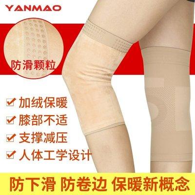 護膝女士隱形薄暖膚色無痕防滑騎車運動夏季空調房加厚加絨高筒襪優惠推薦
