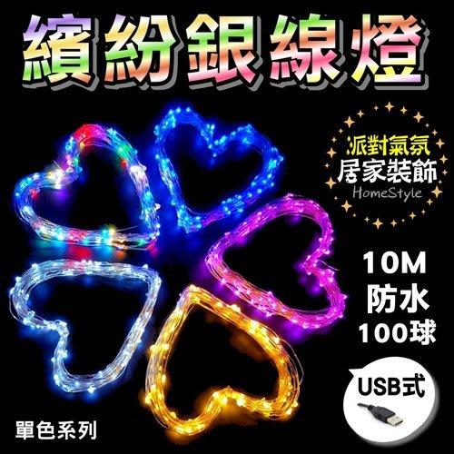 (單色) 居家LED繽紛氣氛燈串 萬聖/聖誕/浪漫/裝飾/滿天星 節日氣氛營造 防水 閃爍 發光 銅線燈 銀線燈