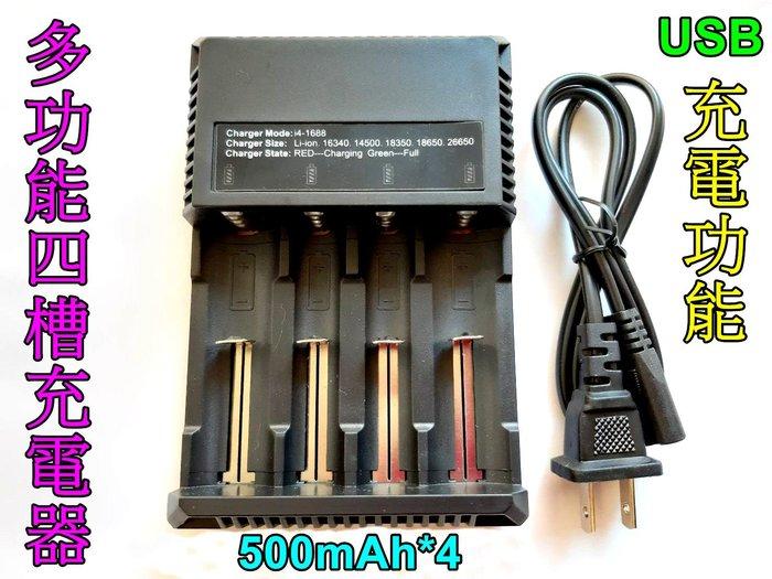 18650鋰電池多功能四槽充電器+USB輸出適合各種3.7-4.2V充電鋰電池18650-雲火光電
