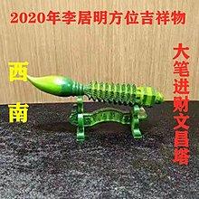 宏美飾品館~現貨李居明吉祥物 2020年李居明鼠年吉祥物吉祥物風水擺件