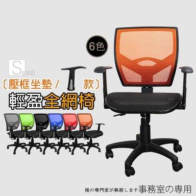 電腦椅!方背網布坐墊扶手椅方形椅背全網...