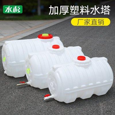 有一間店-家用儲水桶蓄水箱臥式塑料水塔100L 500斤帶龍頭加厚備用儲水槽