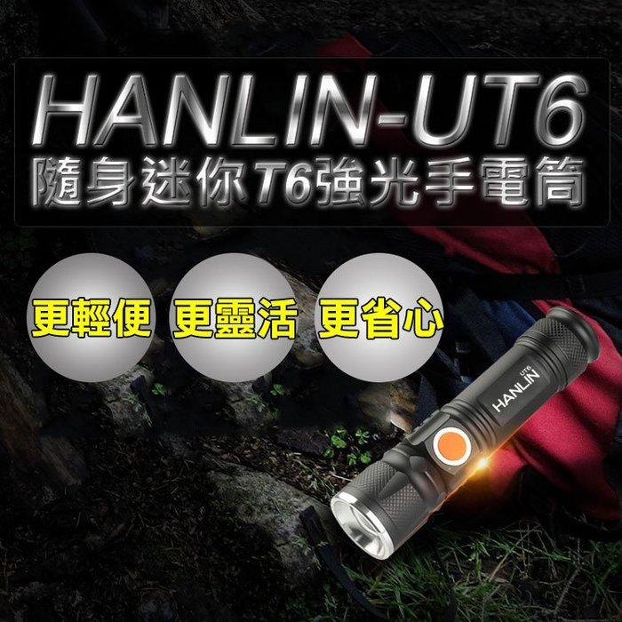 HANLIN UT6隨身迷你T6強光手電筒-伸縮變焦(USB直接充電)