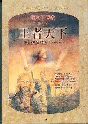 格子鋪│二手書『王者天下』˙小知堂˙凱文.克羅斯利.哈藍˙5本免運˙10本再9折!