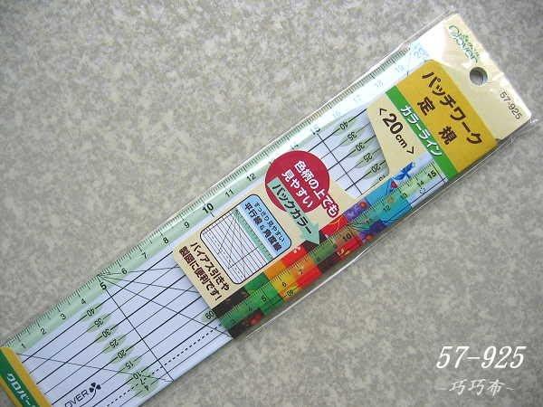 *巧巧布拼布屋*57-925 可樂牌 20cm定規尺(5*20cm) / 縫份尺 / 拼布定規