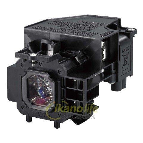 NEC 原廠投影機燈泡NP14LP / 適用機型NP410