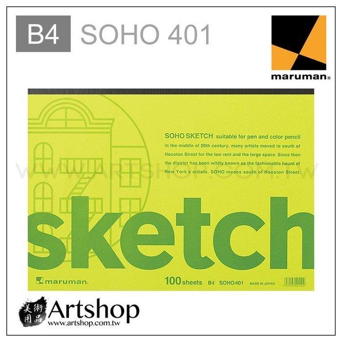 【Artshop美術用品】日本 maruman SOHO401 素描本 96.5g (B4) 膠裝100入